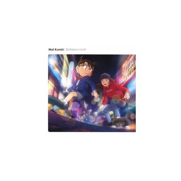倉木麻衣ZEROからハジメテ[DVD+CD]<名探偵コナン盤>DVD※特典あり
