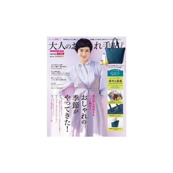 大人のおしゃれ手帖2021年5月号Magazine