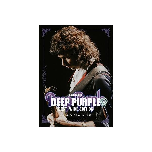Deep Purple ディープ・パープル・ベスト[ワイド版] バンド・スコア Book