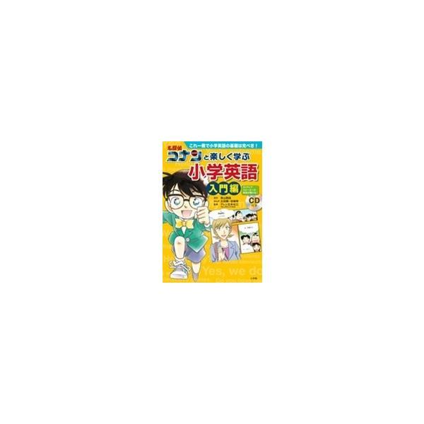青山剛昌 名探偵コナンと楽しく学ぶ小学英語 入門編 これ一冊で小学英語の基礎は完ぺき! Book