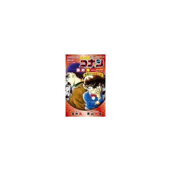 青山剛昌 名探偵コナン 赤井秀一緋色の回顧録セレクション 狙撃手の極秘任務 Book