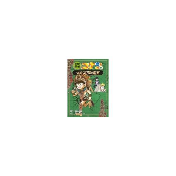 青山剛昌 世界史探偵コナン 9 マヤ文明の真実 名探偵コナン歴史まんが Book