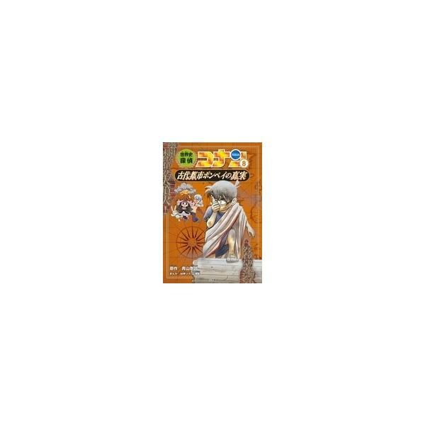 青山剛昌 世界史探偵コナン 8 古代都市ポンペイの真実 名探偵コナン歴史まんが Book