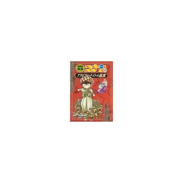 青山剛昌 世界史探偵コナン 10 アラビアンナイトの真実 名探偵コナン歴史まんが Book