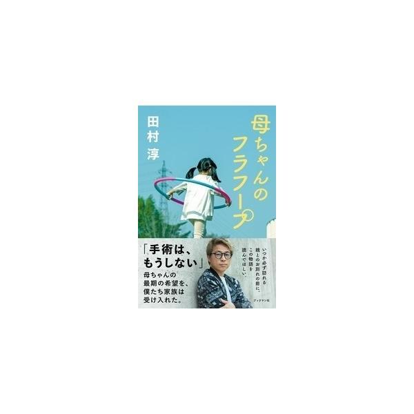 田村淳 (ロンドンブーツ1号2号) 母ちゃんのフラフープ Book