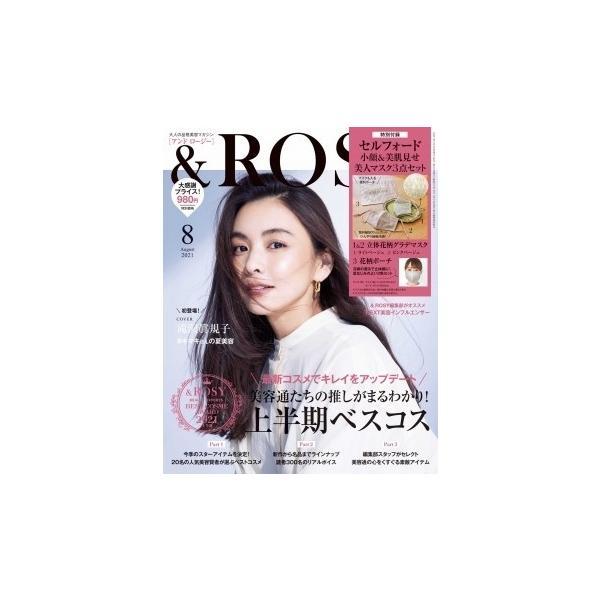 &ROSY 2021年8月号 Magazine