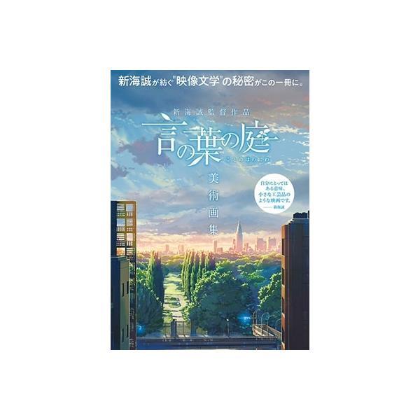 コミックス・ウェーブ・フィルム 新海誠監督作品 言の葉の庭 美術画集 Book