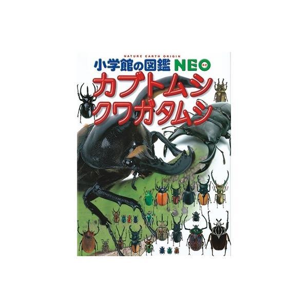 小池啓一 小学館の図鑑NEO カブトムシ・クワガタムシ Book