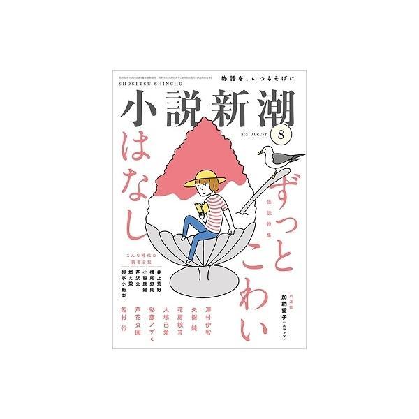 小説新潮 2021年8月号 Magazine