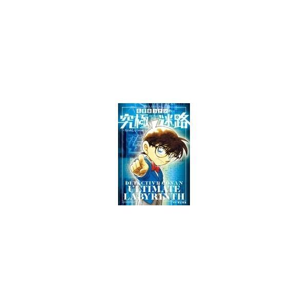 青山剛昌 名探偵コナンの究極迷路—失われし七つの秘宝 Book