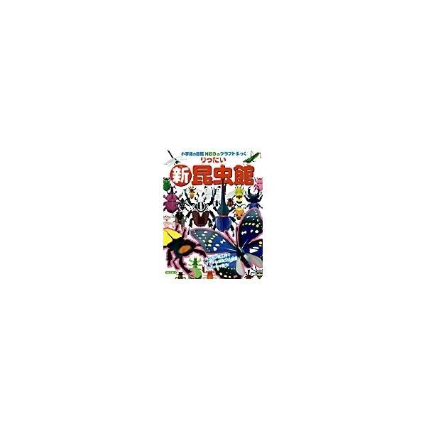 神谷正徳 小学館の図鑑NEOのクラフトぶっく 新りったい昆虫館 Book