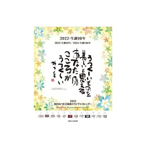 相田みつを 相田みつを カレンダー 2022 Calendar