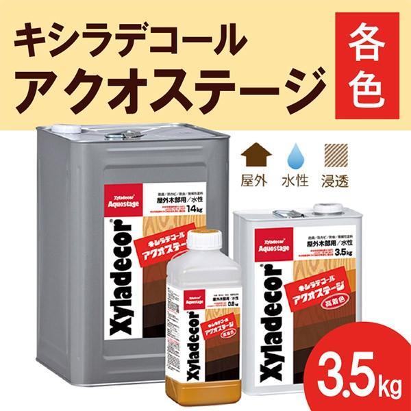 キシラデコール アクオステージ【各色】3.5kg 大坂ガスケミカル