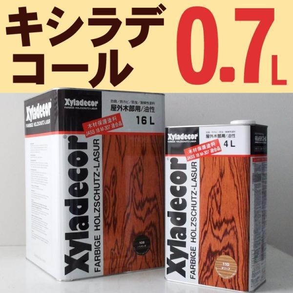 キシラデコール【#112:ジェットブラック】0.7L 大阪ガスケミカル・カンペハピオ