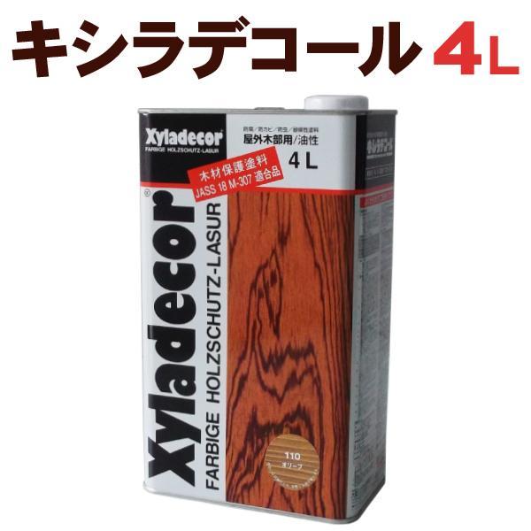 キシラデコール【各色】4L 大阪ガスケミカル