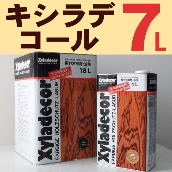キシラデコール【#111:ウォルナット】7L 大阪ガスケミカル・カンペハピオ