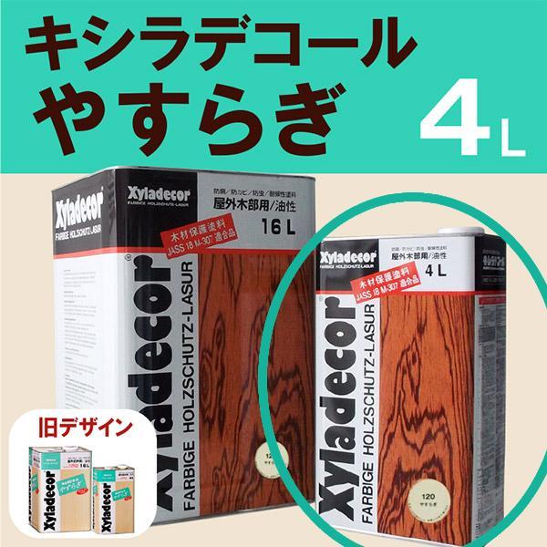 キシラデコール 120 やすらぎ【4L】大阪ガスケミカル