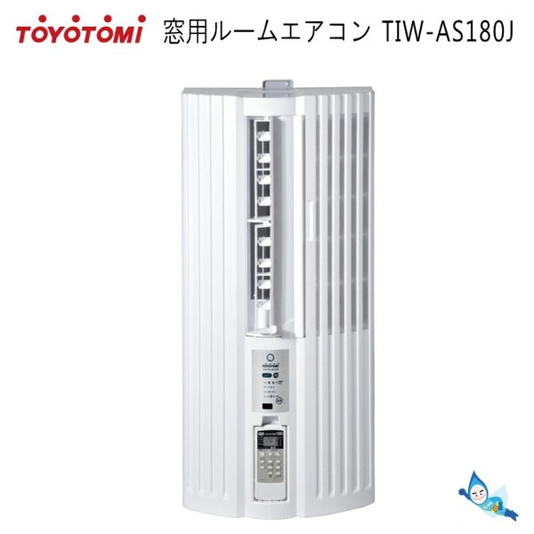 トヨトミ 窓用 パーソナルエアコン (主に6畳用) TIW-AS180J (配送:佐川急便指定)