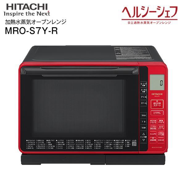 MRO-S7Y(R) 日立 ヘルシーシェフ HITACHI 過熱水蒸気オーブンレンジ ヘルシー料理 フラット庫内 22L レッド MRO-S7Y-R