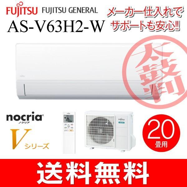 富士通ゼネラル ルームエアコン Vシリーズ 主に20畳用 AS-V63H2-W