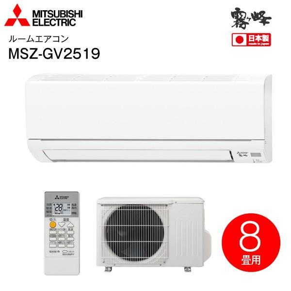 MSZ-GV2519(W) 三菱電機 ルームエアコン 日本製 霧ヶ峰 8畳用 MSZGV2519W