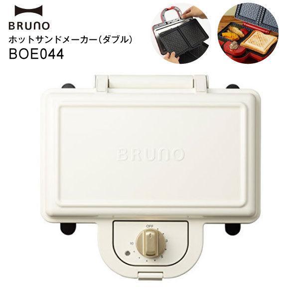 BOE044(WH)BRUNOブルーノホットサンドメーカーダブルタイマー付ホワイトBOE044-WH