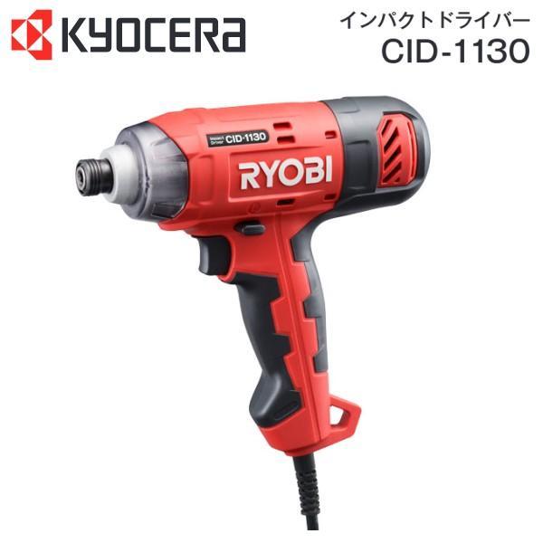 電動インパクトドライバーリョービ電動工具RYOBI京セラDIYツールCID-1130