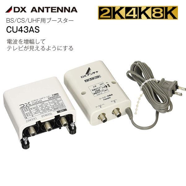 DXアンテナ2K・4K・8K対応33dB/43dB共用形BS/CS/UHF用ブースターDXANTENNACU43AS