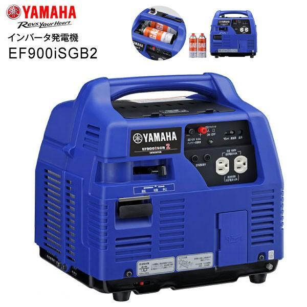 ヤマハ発電機 インバータ発電機 ポータブル電源 非常用電源  防災 アウトドア用品 ポータブルバッテリー カセットボンベ式 YAMAHA EF900iSGB2