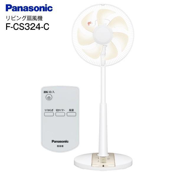 扇風機 F-CS324-C パナソニック リモコン付き リビング扇風機 サーキュレーター 送風機 7枚羽根 30cm PANASONIC FCS324C