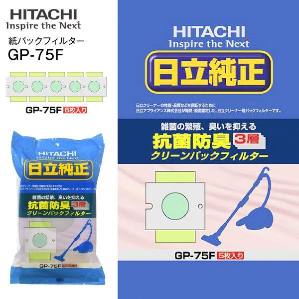 日立純正 抗菌防臭 3層クリーンパックフィルター(5枚入り/シールふたなし/紙パック式クリーナー掃除機用)HITACHI GP-75F