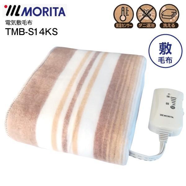 |モリタ 電気敷き毛布 電気毛布 洗えるブランケット 敷き電気毛布 ダニ退治 シングル 電気しき毛布…