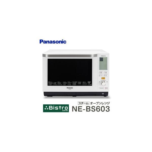 RoomClip商品情報 - NE-BS603(W) 3つ星 ビストロ パナソニック スチームオーブンレンジ 電子レンジ・オーブントースター Panasonic Bistro NE-BS603-W