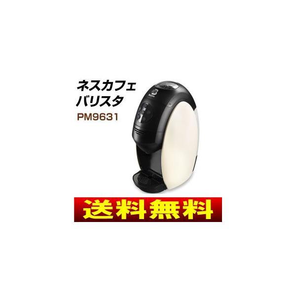 RoomClip商品情報 - ネスカフェ バリスタ 本体 コーヒーメーカー PM9631-W