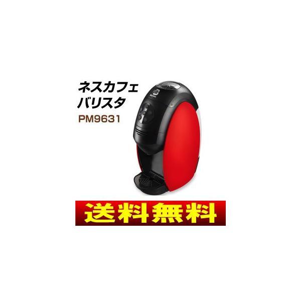 RoomClip商品情報 - ネスカフェ バリスタ 本体 コーヒーメーカー PM9631-R