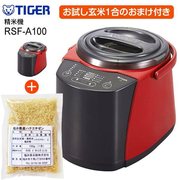 精米機 家庭用 タイガー 無洗米 機能付き RSF-A100(R) 自宅用 タイガー魔法瓶 TIGER 家庭用精米器 RSF-A100-R+玄米