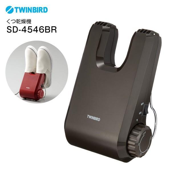 くつ乾燥機 靴乾燥器 シューズドライヤー ツインバード スニーカー 革靴 長靴対応 ブラウン TWINBIRD SD-4546BR