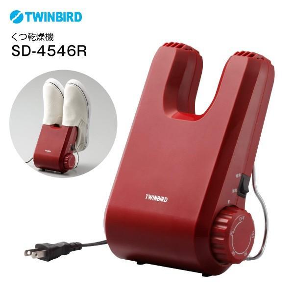 くつ乾燥機 靴乾燥器 シューズドライヤー ツインバード スニーカー 革靴 長靴対応 レッド TWINBIRD SD-4546R