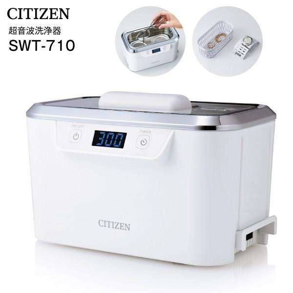 超音波洗浄機 シチズン 超音波洗浄器 SWT710 メガネ 洗浄カゴ付属 腕時計金属バンド 入れ歯 洗浄に CITIZEN SWT-710