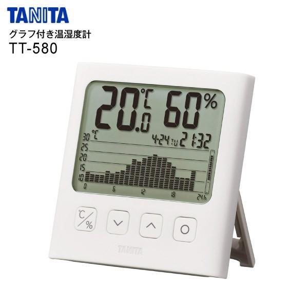 温度計 湿度計 タニタ デジタル 温湿度計 グラフ付き TANITA ホワイト TT-580-WH
