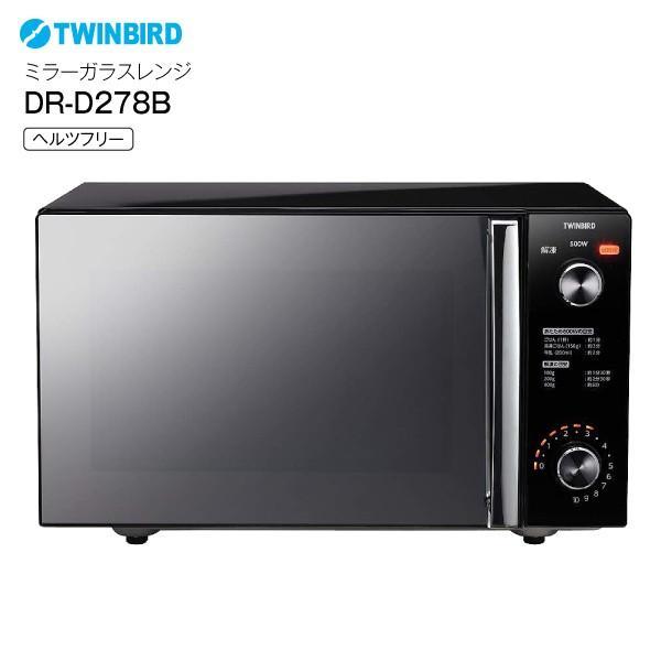 DRD278Bスタイリッシュなミラーガラスフラット電子レンジ単機能ヘルツフリーゆったり庫内容量20Lツインバード(TWINBIR