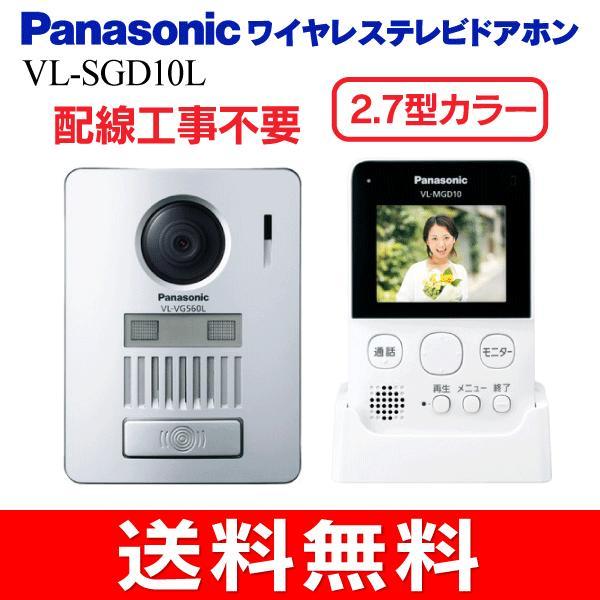 パナソニック(Panasonic) インターホン(ワイヤレステレビドアホン) 無線接続 VL-SGD10L