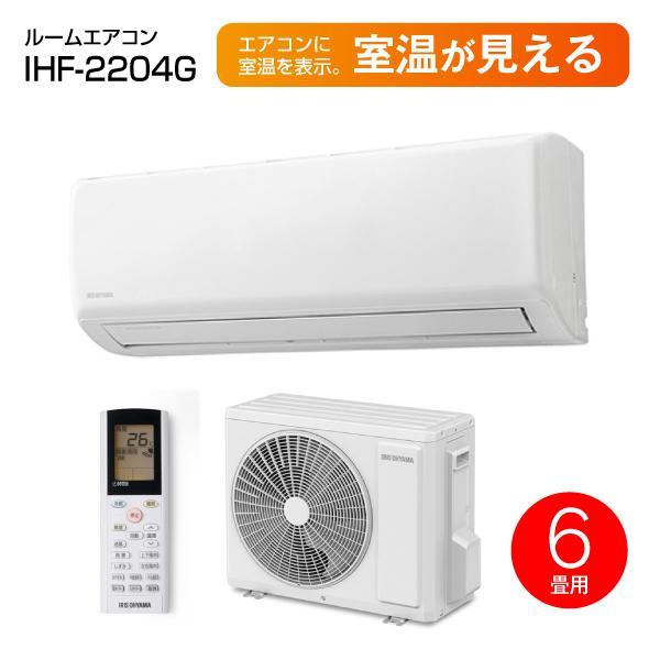 エアコン冷暖房6畳IHF-2204Gアイリスオーヤマルームエアコン上下左右自動ルーバー搭載内部清浄機能IRISOHYAMA6畳用