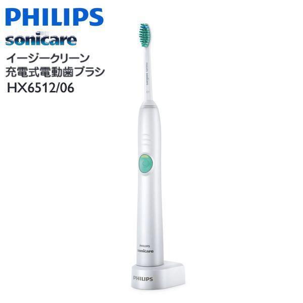  HX6512/06 電動歯ブラシ ソニッケアー イージークリーン フィリップス Sonicare …
