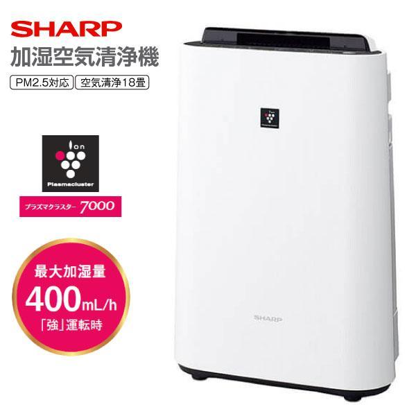 |空気清浄機 シャープ 加湿空気清浄機 加湿器 プラズマクラスター 7000 加湿空清 13畳 空清…