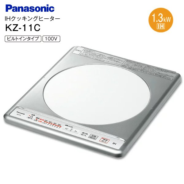 パナソニックIHクッキングヒーターKZ-11C1口ビルトインタイプ100V鉄・ステンレス対応ステンレストップPanasonic幅