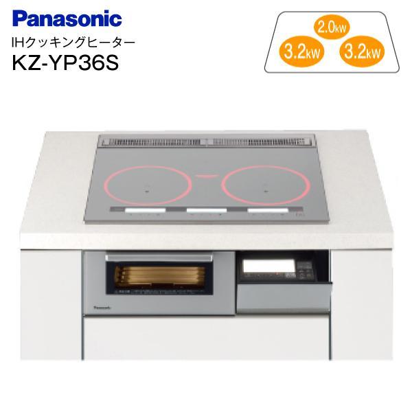 パナソニック(Panasonic)IHクッキングヒータービルトイン3口IH鉄・ステンレス対応シルバーKZ-YP36S