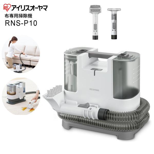 |布製品専用 掃除機 リンサークリーナー リンサー洗浄機 ホワイト アイリスオーヤマ IRIS OH…