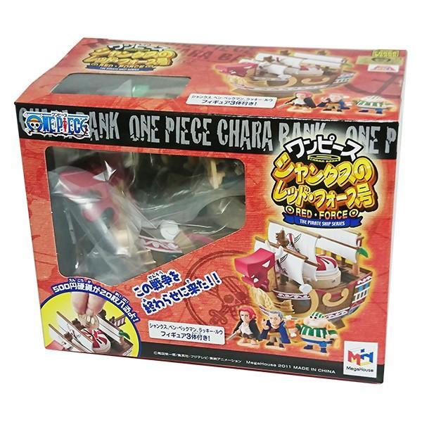 キャラバンク 海賊船シリーズ シャンクスのレッド・フォース号  | 貯金箱 おもちゃ|toy-manoa|02