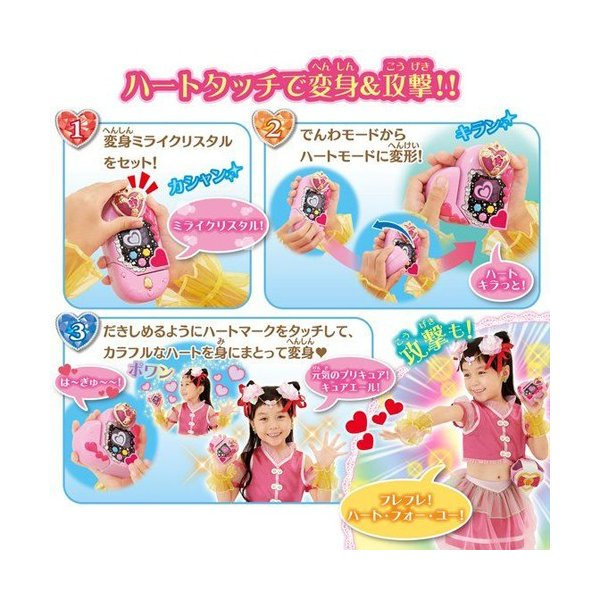 HUGっと!プリキュア 変身タッチフォン プリハート|toy-manoa|05